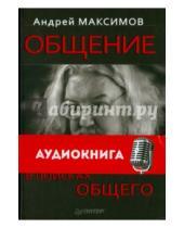 Картинка к книге Маркович Андрей Максимов - Общение.В поисках общего (+ CD)