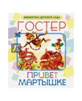 Картинка к книге Бенционович Григорий Остер - Привет мартышке