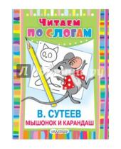 Картинка к книге Григорьевич Владимир Сутеев - Мышонок и Карандаш