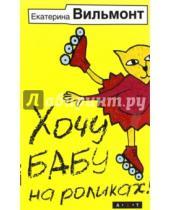 Картинка к книге Николаевна Екатерина Вильмонт - Хочу бабу на роликах!
