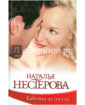 Картинка к книге Владимировна Наталья Нестерова - Бабушка на сносях