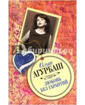 Картинка к книге Борисовна Ольга Агурбаш - Любовь без гарантий