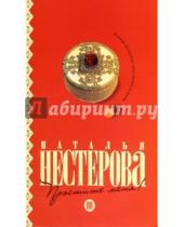 Картинка к книге Владимировна Наталья Нестерова - Простите меня!