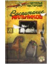 Картинка к книге Владимировна Наталья Нестерова - Воспитание мальчиков
