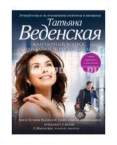 Картинка к книге Евгеньевна Татьяна Веденская - Квартирный вопрос, или Байки черного маклера