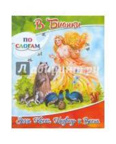 Картинка к книге Валентинович Виталий Бианки - Заяц, Косач, Медведь и Весна