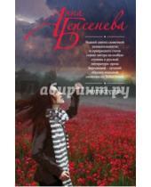 Картинка к книге Анна Берсенева - Антистерва