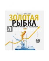 Картинка к книге Григорьевна Валентина Горчакова - Золотая рыбка не может быть на посылках (CDmp3)