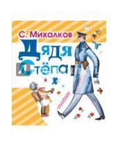 Картинка к книге Владимирович Сергей Михалков - Дядя Степа