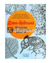 Картинка к книге Попурри - Дзен-дудлинг. Искусство подсознательного рисунка
