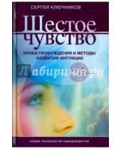 Картинка к книге Юрьевич Сергей Ключников - Шестое чувство. Уроки пробуждения и методы развития интуиции
