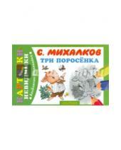 Картинка к книге Владимирович Сергей Михалков - Три поросёнка