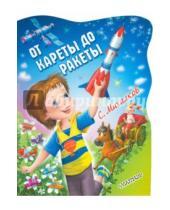 Картинка к книге Владимирович Сергей Михалков - От кареты до ракеты