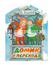 Картинка к книге Алексеевич Андрей Усачев - Домик у перехода