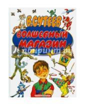 Картинка к книге Григорьевич Владимир Сутеев - Волшебный магазин