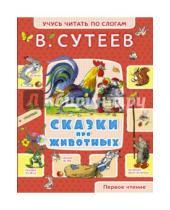 Картинка к книге Григорьевич Владимир Сутеев - Сказки про животных