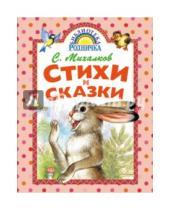 Картинка к книге Владимирович Сергей Михалков - Стихи и сказки