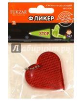 "Картинка к книге TUKZAR - Светоотражающий твердый брелок фликер ""Сердце"" (TZ 12877)"