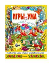 Картинка к книге Вы и ваш ребенок - Игры для ума. Головоломки, пазлы, ребусы и креативные задания