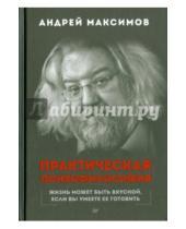 Картинка к книге Маркович Андрей Максимов - Практическая психофилософия