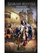 Картинка к книге Анджей Сапковский - Башня шутов