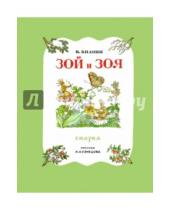 Картинка к книге Валентинович Виталий Бианки - Зой и Зоя