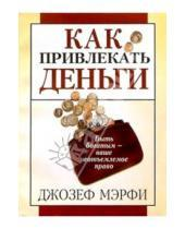 Картинка к книге Джозеф Мэрфи - Как привлекать деньги
