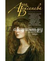 Картинка к книге Анна Берсенева - Женщина из шелкового мира