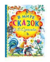 Картинка к книге Григорьевич Владимир Сутеев - В мире сказок В.Сутеева