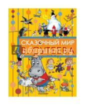 Картинка к книге Григорьевич Владимир Сутеев - Сказочный мир В. Сутеева