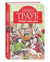 Картинка к книге Маша Трауб - Истории моей мамы