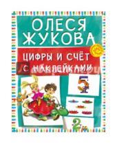 Картинка к книге Станиславовна Олеся Жукова - Цифры и счет с наклейками