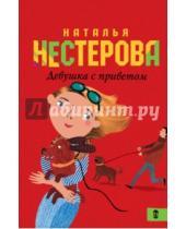 Картинка к книге Владимировна Наталья Нестерова - Девушка с приветом