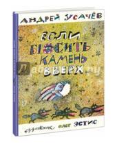 Картинка к книге Алексеевич Андрей Усачев - Если бросить камень вверх