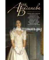 Картинка к книге Анна Берсенева - Рената Флори