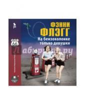 Картинка к книге Фэнни Флэгг - На бензоколонке только девушки (CDmp3)