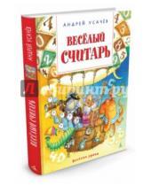 Картинка к книге Алексеевич Андрей Усачев - Весёлый считарь