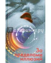 Картинка к книге Борисовна Ольга Агурбаш - За пределами иллюзий