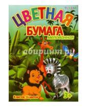 Картинка к книге TUKZAR - Бумага цветная мелованная А4 (8 листов, 14 цветов) (TZ 15103)