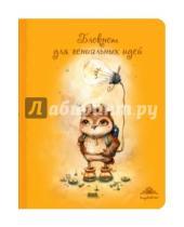 Картинка к книге Блокноты. Совы Инги Пальцер (большие) - Блокнот для гениальных идей (большой)