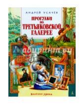 Картинка к книге Алексеевич Андрей Усачев - Прогулки по Третьяковской галерее