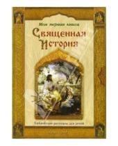 Картинка к книге П.Н. Воздвиженский - Священная история. Библейские рассказы для детей