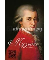 Картинка к книге Блокноты. ArtNote - Блокнот. Музыка. Моцарт