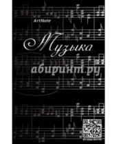 Картинка к книге Блокноты. ArtNote - Блокнот. Музыка. Клавиши