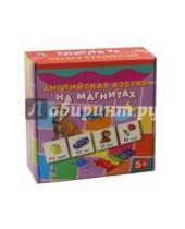 Картинка к книге Игры на магнитах - Английская азбука на магнитах (2907)