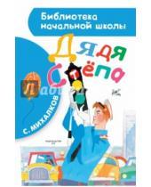 Картинка к книге Владимирович Сергей Михалков - Дядя Стёпа
