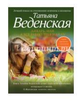 Картинка к книге Евгеньевна Татьяна Веденская - Дикарь, или Я все равно тебя найду
