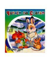 Картинка к книге Елена Ермолова - Весёлая зима