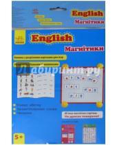 Картинка к книге Магнитики - English. Учимся писать