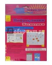 Картинка к книге Магнитики - Цифры, знаки. Учимся считать